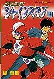 特務戦隊シャインズマン 1 ピチコミックスPOCKE