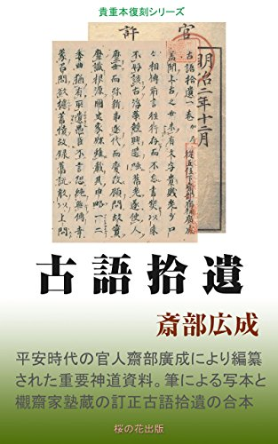 Amazon.co.jp: 古語拾遺 eBook:...