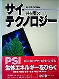 サイ・テクノロジー―気の科学・気の技術 (1984年)