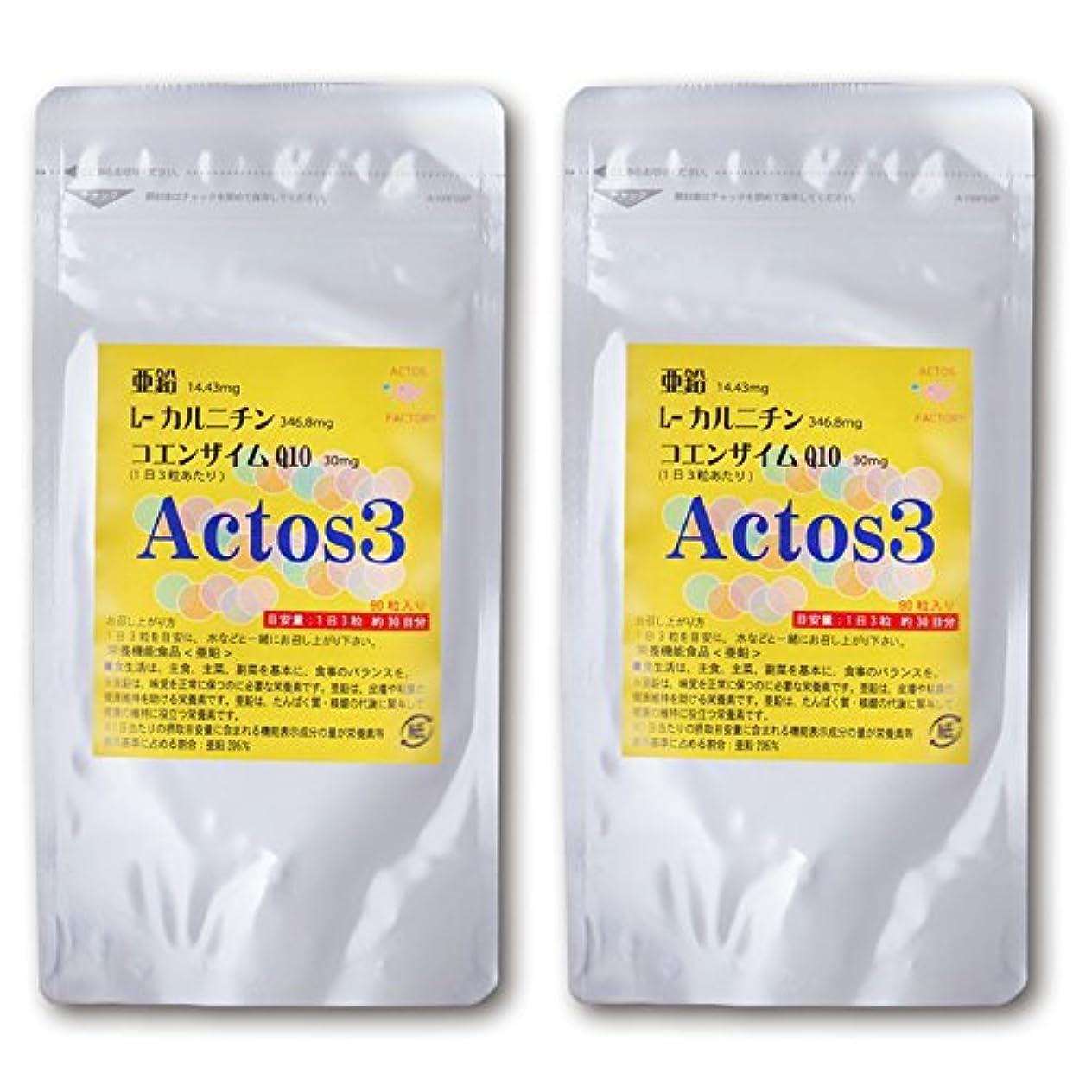 白内障調整負妊活 男性 サプリ アクトス3 亜鉛 L-カルニチン コエンザイムQ10 90粒30日分 2個セット