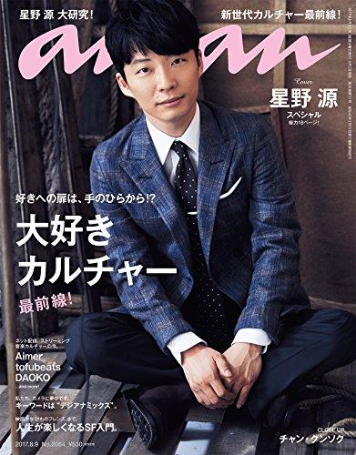 anan (アンアン) 2017年 8月9日号 No.2064 [大好きカルチャー最前線!] [雑誌]
