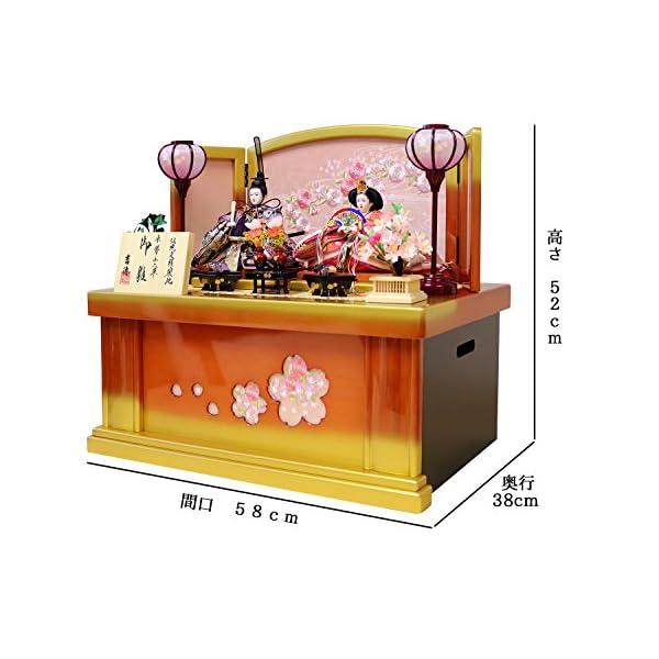 吉徳 雛人形 親王収納飾り 間口58×奥行38...の紹介画像2