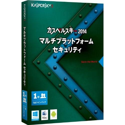 カスペルスキー 2014 マルチプラットフォーム セキュリティ 1年1台ツインパック(旧版)