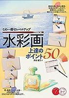 この一冊でレベルアップ 水彩画 上達のポイント50 (コツがわかる本!)