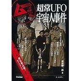 超常UFO宇宙人事件