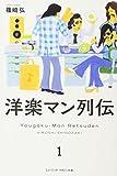 洋楽マン列伝 1 (ミュージック・マガジンの本)