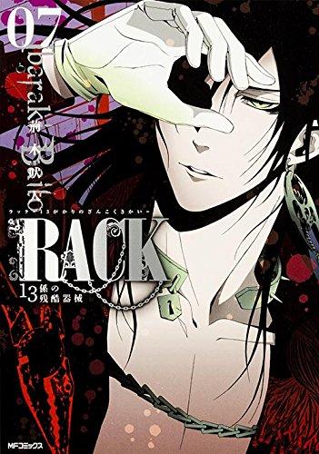 RACK‐13係の残酷器械‐ (7) (MFコミックス ジーンシリーズ)の詳細を見る