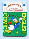 ドナルドのスポーツ万能迷選手 (ドナルド英語コミック文庫)