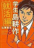 学生 島耕作 就活編(3) (イブニングKC)