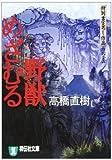 野獣めざむる (祥伝社文庫)