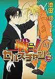 戦う! セバスチャン♯ (4) (ウィングス・コミックス)