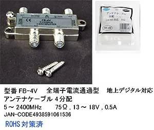 アンテナケーブル4分配 5~2400MHz 75Ω 15V FB-4V