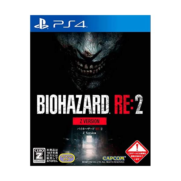 BIOHAZARD RE:2 Z Version...の商品画像