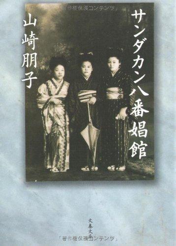 サンダカン八番娼館 (文春文庫)