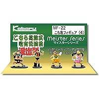 MF-22 マイスターシリーズ こち亀フィギュア(4)