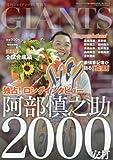 阿部慎之助2000本安打 2017年 09 月号 [雑誌]: ジャイアンツ 増刊