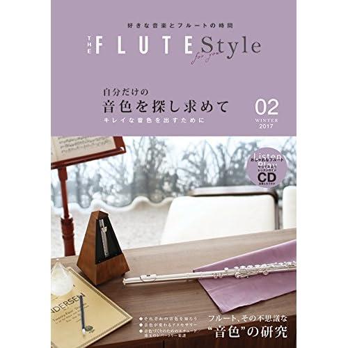 THE FLUTE Style(ザ・フルート スタイル) vol.2 CD付 (THE FLUTE 別冊ムック)