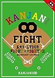 KANJANI∞ 五大ドームTOUR EIGHT×EIGHTER おもんなかったらド...[DVD]