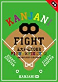 KANJANI∞ 五大ドームTOUR EIGHT×EIGHTER おもんなかったらドームすいません[DVD通常版] 画像