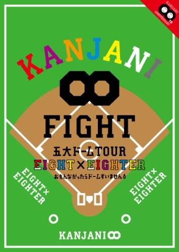 KANJANI∞ 五大ドームTOUR EIGHT×EIGHTER おもんなかったらドームすいません[DVD通常版]