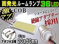 A.P.O(エーピーオー) COB 36発LED■汎用 面発光ルームランプ20mmx50mm取付ソケットキット付属/白/室内灯SMD