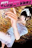月刊でんぱ組.inc×米原康正 DIGITAL BOOK 藤咲彩音 EDITION