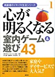 心が明るくなる室内ゲーム&遊び43 (高齢者のイキイキ生活シリーズ)