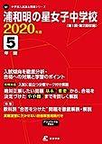 浦和明の星女子中学校 2020年度用 《過去5年分収録》 (中学別入試問題シリーズ Q6)