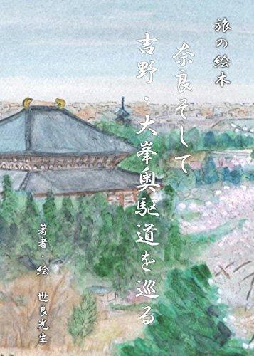 奈良そして吉野・大峯奥駆道を巡る(旅の絵本)