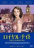 ロイヤル・ナイト 英国王女の秘密の外出 [DVD]