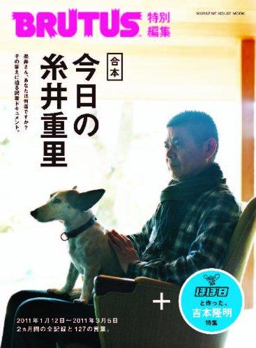 BRUTUS特別編集 合本・今日の糸井重里 (マガジンハウスムック)の詳細を見る
