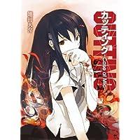カッティング~Case of Mio~ (HJ文庫)