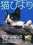猫びより 2015年 09 月号 [雑誌] 画像