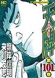 天牌 コミック 1-101巻セット