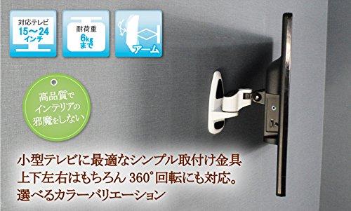 液晶テレビ壁掛け金具 15-24インチ対応 コンパクトアームタイプ ホワイト PRM-ACE-L17W 【中型テレビ壁掛け】