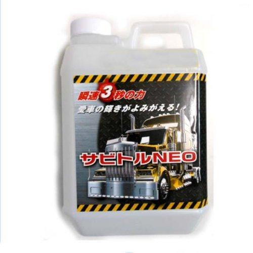 車両専門特殊洗剤サビトルNEO 2L
