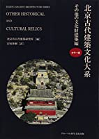 北京古代建築文化大系 その他の文化財建築編