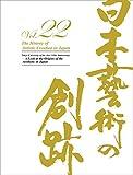 日本藝術の創跡22(発行:クオリアート)