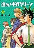 進め!ギガグリーン (4) (ビッグコミックス)
