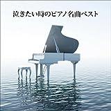 泣きたい時のピアノ名曲ベスト