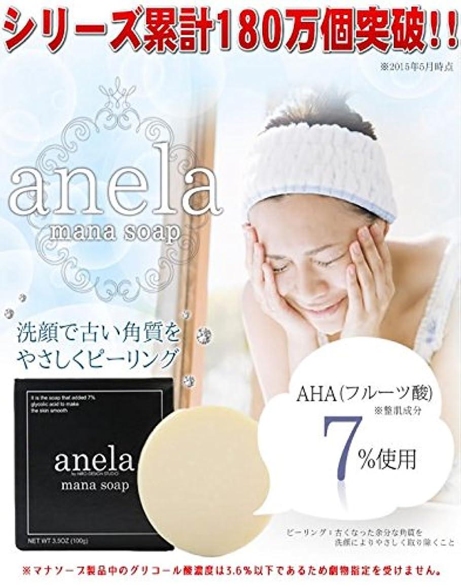 チャールズキージング慢性的塗抹anela アネラ マナソープ(AHA7%) 100g MANA100