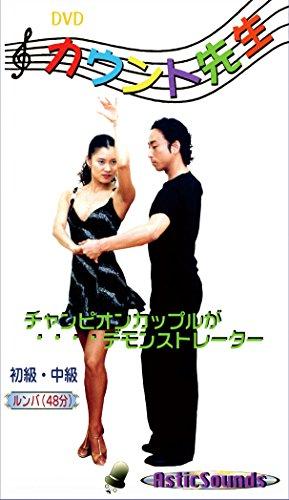 ダンス カウント先生 3 ルンバ 初級 中級 ASCO-00...