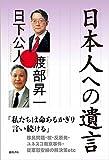 日本人への遺言 画像