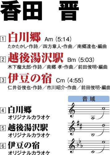 特選・歌カラベスト3 白川郷/越後湯沢駅/伊豆の宿