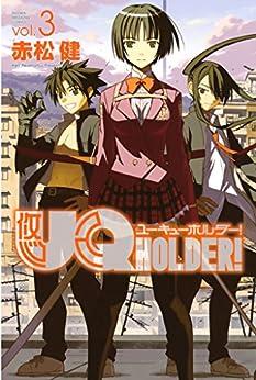 [赤松健]のUQ HOLDER!(3) (週刊少年マガジンコミックス)