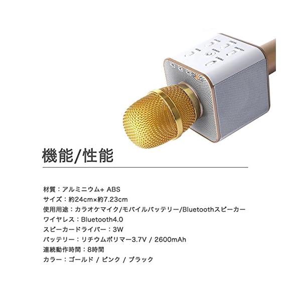 簡単カラオケ Bluetooth カラオケマイ...の紹介画像8