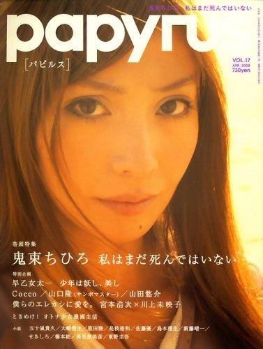papyrus (パピルス) 2008年 04月号 [雑誌]の詳細を見る
