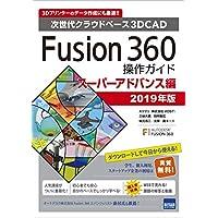 Fusion360操作ガイド スーパーアドバンス編 2019年版―次世代クラウドベース3DCAD