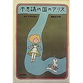 不思議の国のアリス (1953年) (創元文庫〈B 第75〉)