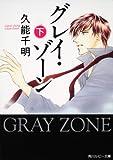 グレイ・ゾーン 下 (角川ルビー文庫)
